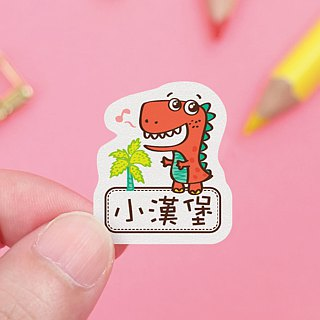 50 name stickers - waterproof stickers G cute dinosaurs (please put the name you want to print in the note 喔)