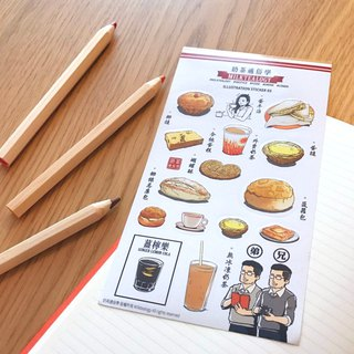 Hong Kong tea restaurant F&B illustration sticker 03