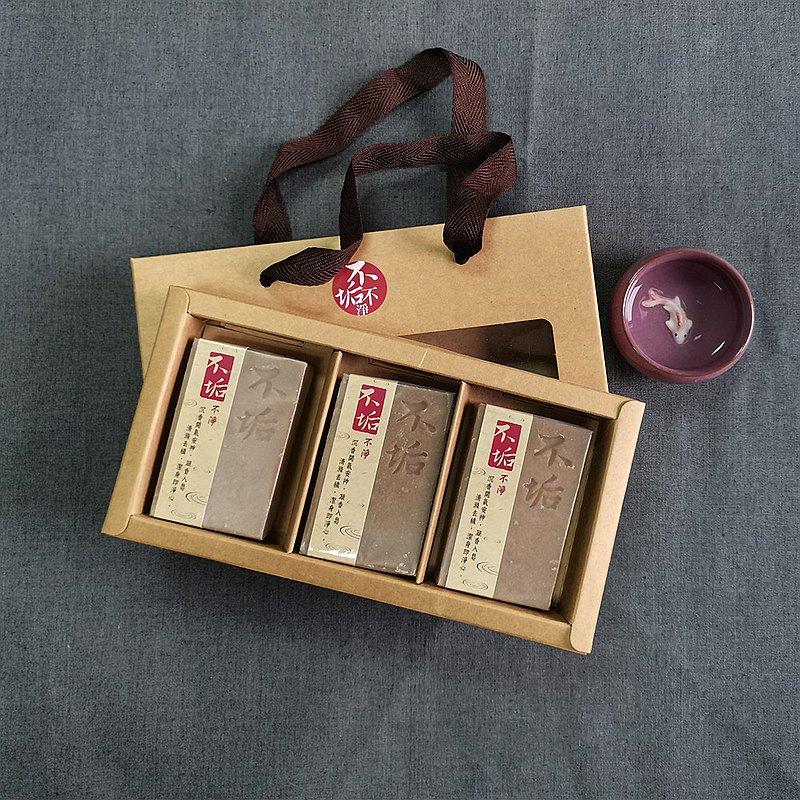 不垢-單味道系列-手工皂三入禮盒(六款可選) 買即贈memo盒