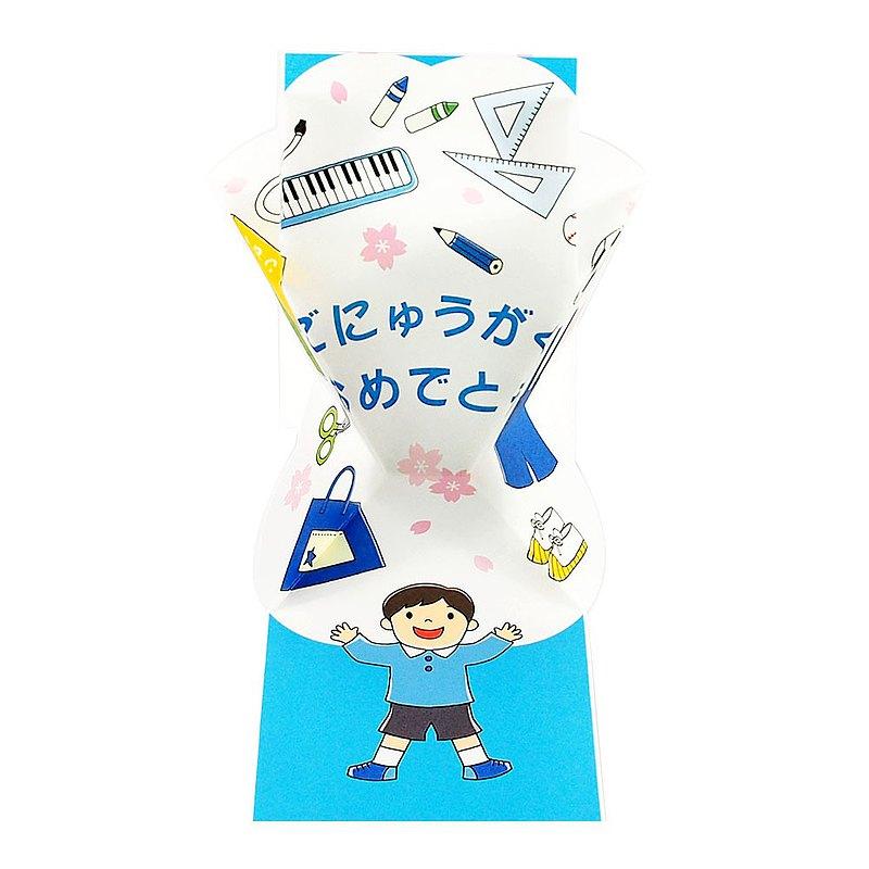 櫻花男孩上學囉【Hallmark-立體卡片 春季賞櫻/多用途】