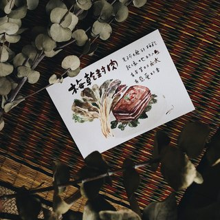 Taiwan traditional snacks illustration postcards - Mei Gan seal meat