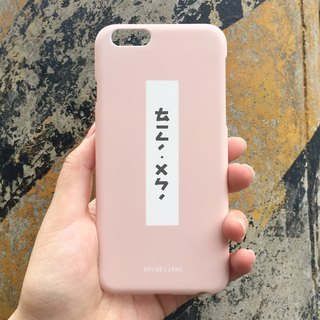 Phonetic || Customized mobile phone case welcome to ask for fast arrival