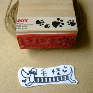 Sausage chapter 1.3x3.6cm name chapter wood chapter rubber stamp Q version seal dog seal pet seal