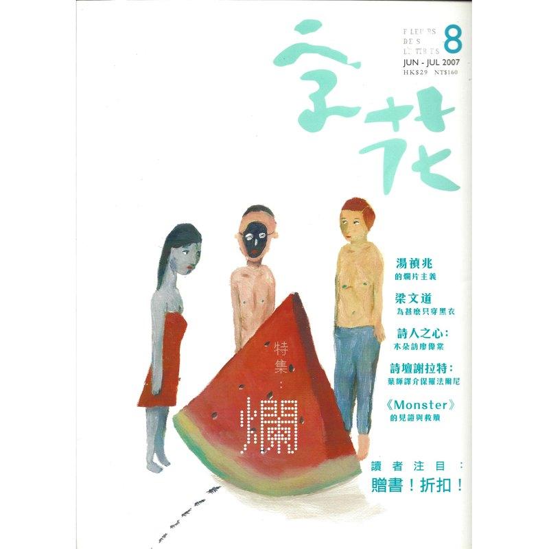 《字花》文學雜誌 第8期──爛