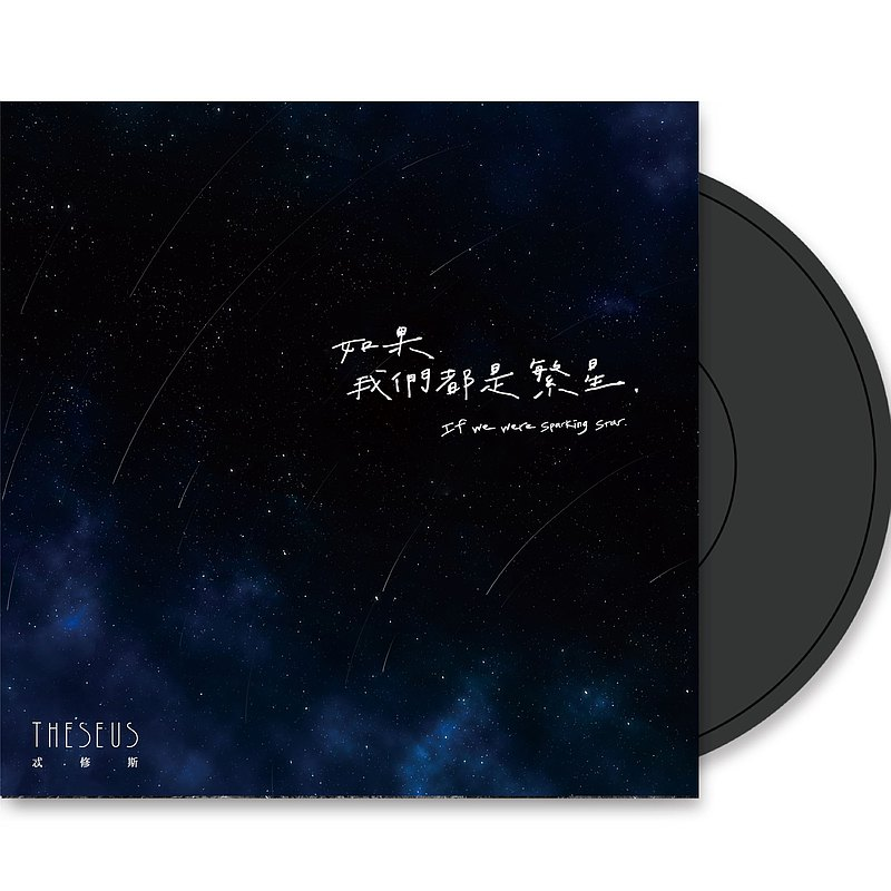 TINYL Theseus忒休斯 如果我們都是繁星 3吋黑膠唱片