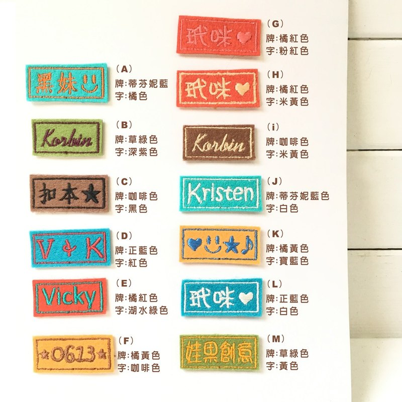*Not Sold Separately* WaWu Embroidery Word non-woven Name Ironing Tag