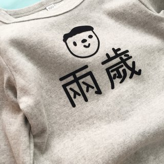 I am a boy, two years old, boy comfortable long-sleeved shirt _ can customize the text