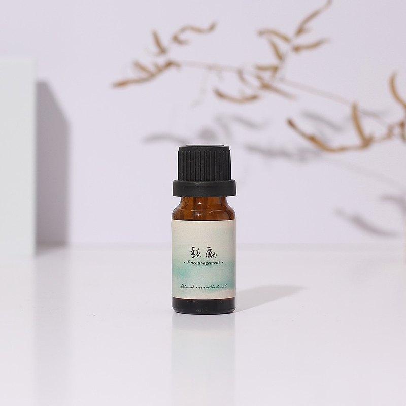 【鼓勵】大自然草本香 10mL / 複方精油