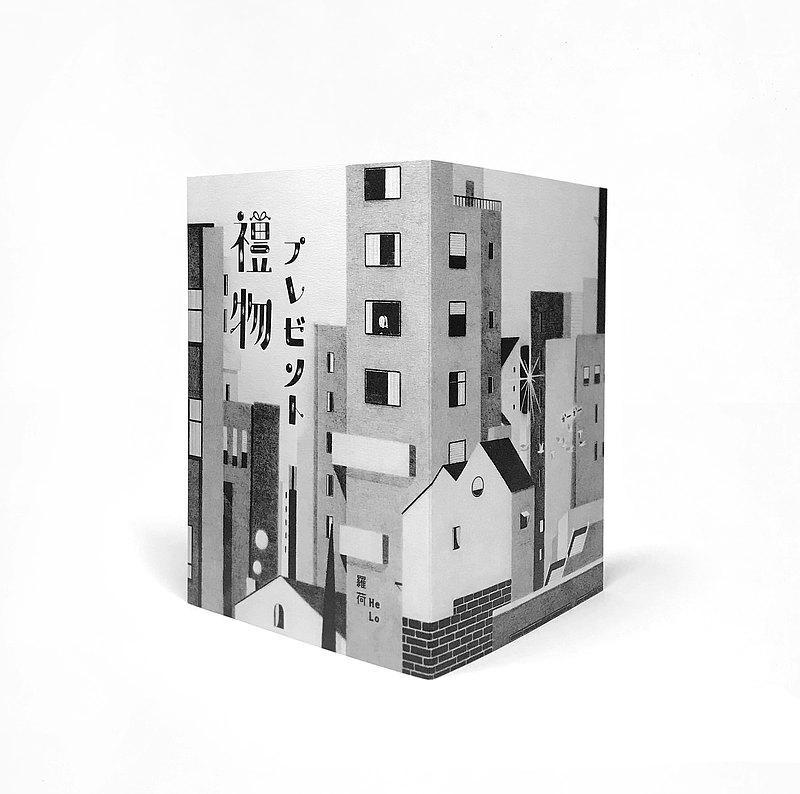 禮物 / 漫畫刊物