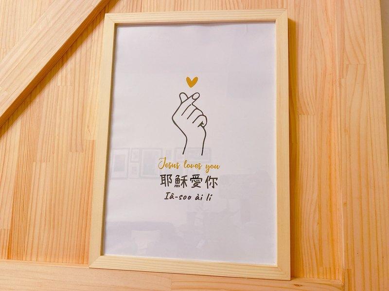 A3海報耶穌愛你 手比愛心 祝福海報/福音商品/壁畫/掛飾/生日禮物