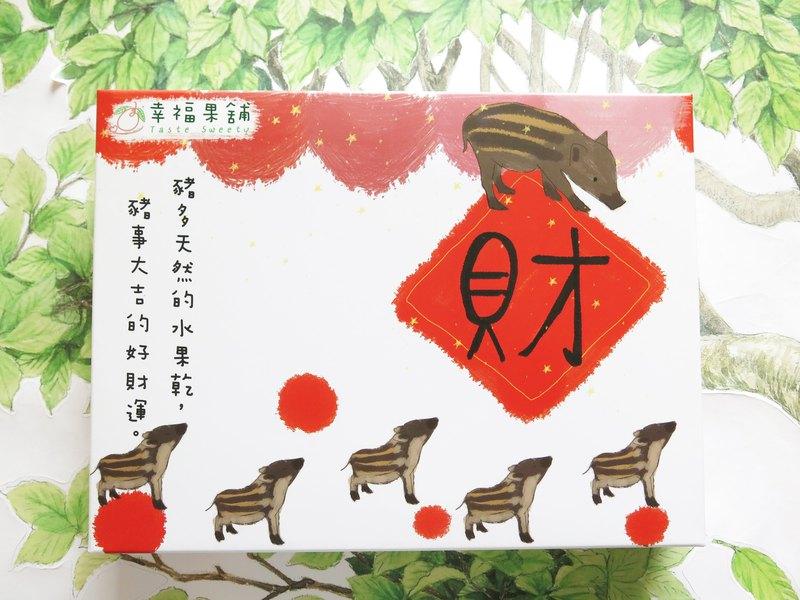 豬事大吉水果乾禮盒(4格12入)
