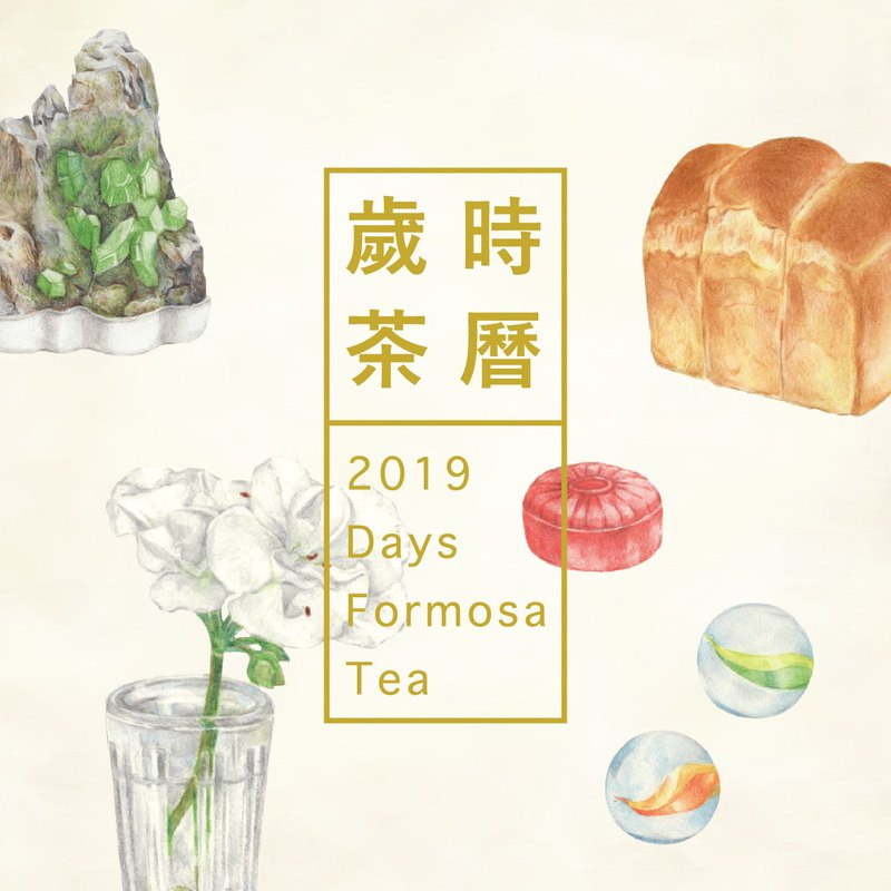 \ 5th Anniversary Ceremony: Taiwan Tea Calendar | Single Order Over 15OO Gift /