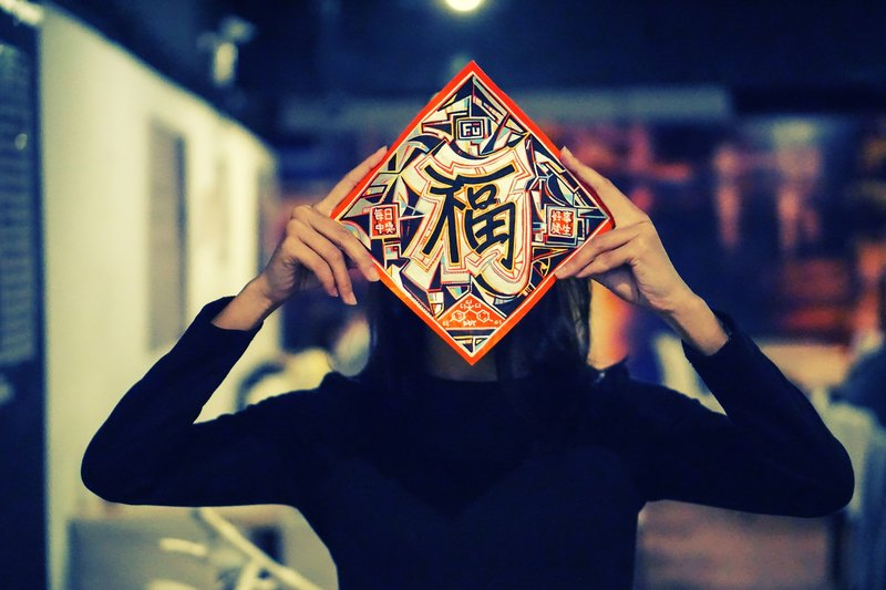 By Fu [wafer] → Chinese New Year the most crazy graffiti-style sense of technology couplets