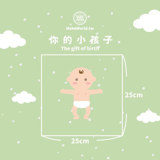 Make World bath towel (your little child) three-piece group