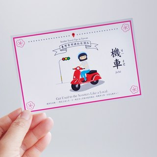 buyMood Insider Taiwan Travel Tips Postcard-Scooter