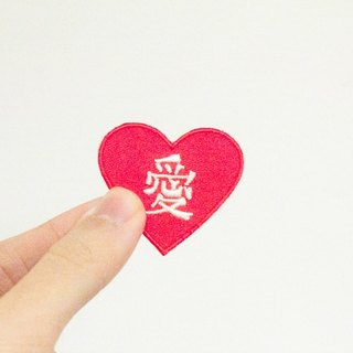 A loved one, my heart embroidery pin is hot.
