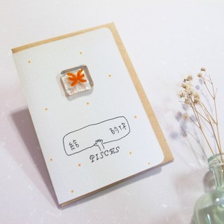 Highlight Also Come - Twelve Constellation/Water Sign Series Small Things Card/Birthday Card/Universal Card