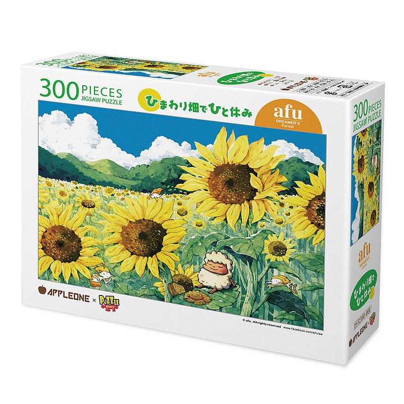 afu拼圖(300片) - 向日暖森森