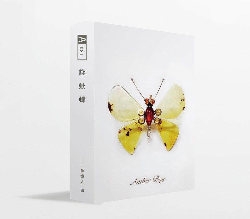 (書型盒)藝術家聯名面膜   黃憶人-詠蛺蝶