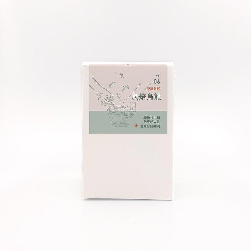 炭焙烏龍 | 茶粉100克【熟果焙火香】