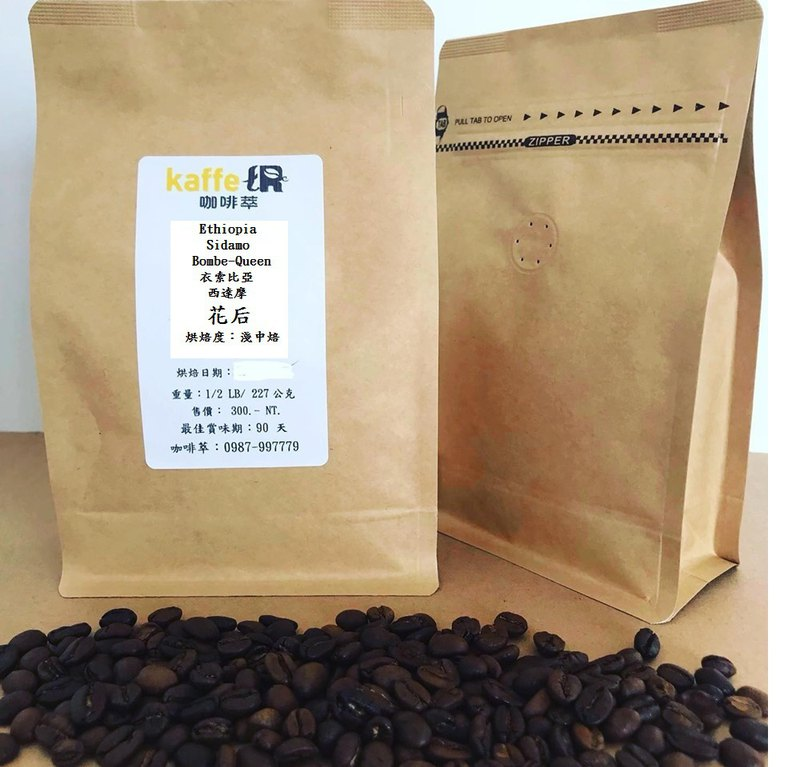 [Coffee extract] light roasted coffee beans after flowering 227g 454g ear bag (after baking)