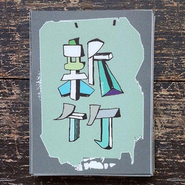 ( 新竹 )Li-good - 防水貼紙、行李箱貼紙、城市貼紙