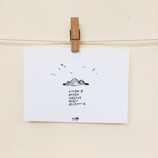 Buddy | Be brave when you come | Postcard