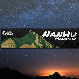 Make World map manufacturing sports towel (Taiwan Mountains / Starry South Lake Dashan)