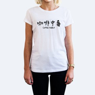 Coffee poisoning men and women neutral short-sleeved T-shirt white coffee addict coffee Wenqing art and design stylish fashion