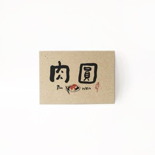 Meatball - Taiwanese snack series calligraphy postcard