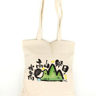 Mao Mao chat brush illustration canvas bag I want to raise the eyes to the mountains