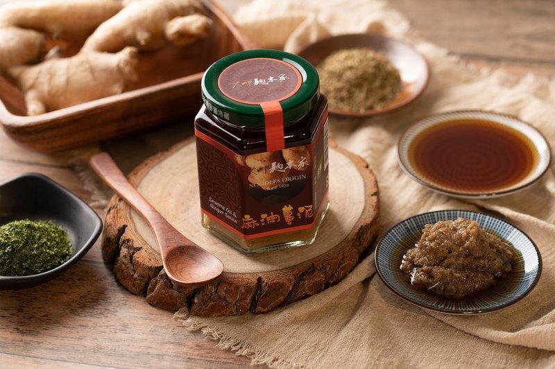 麻油薑泥醬 拌醬