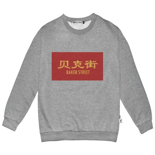 British Fashion Brand [Baker Street] Chinese Printed Sweater
