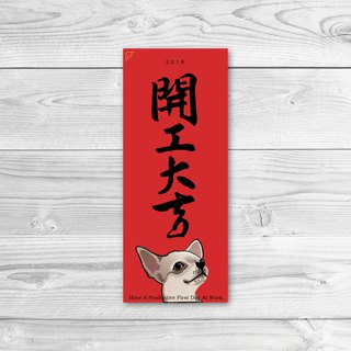 2018 Year of the Dog Spring Festival - started (1 package 3 into