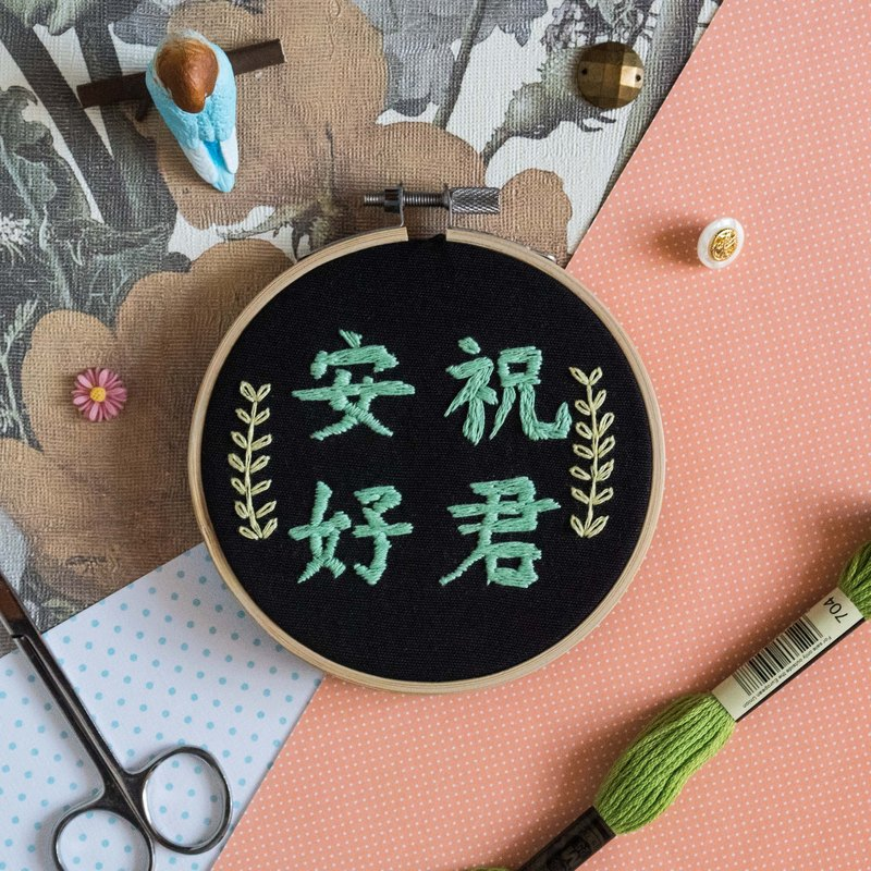 "Embroidery Hoop Art Gift - ""Wish you are well"" - 2nd version"