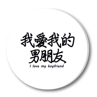 I love my boyfriend ceramic absorbent coasters couple Tanabata Valentine's Day gift birthday Wen Qing
