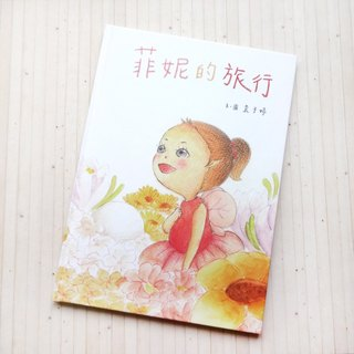 [Travel Fei Ni's] original picture books
