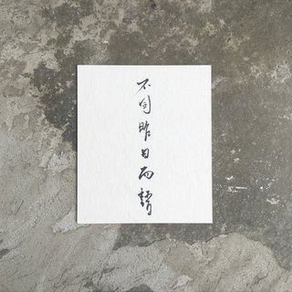 FMO / Calligraphy / The present cannot compare with the past