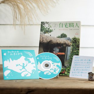 Write a character X Tibetan momo cafe A gift set of three homemakers 【Spring Food & Children's Story and Ballad CD】