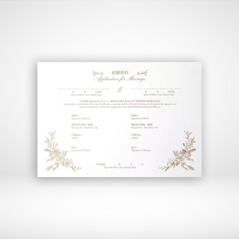 Tinge & Flourish 高質感簡約典雅燙金結婚書約 (一組3入)