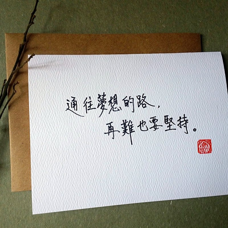 Handwritten word card (original)