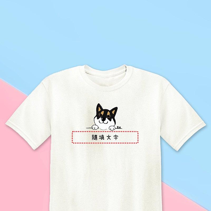 自創寵物犬貓圖樣 親子裝 純棉T恤 - 白色 文字客製 / 多圖樣可選