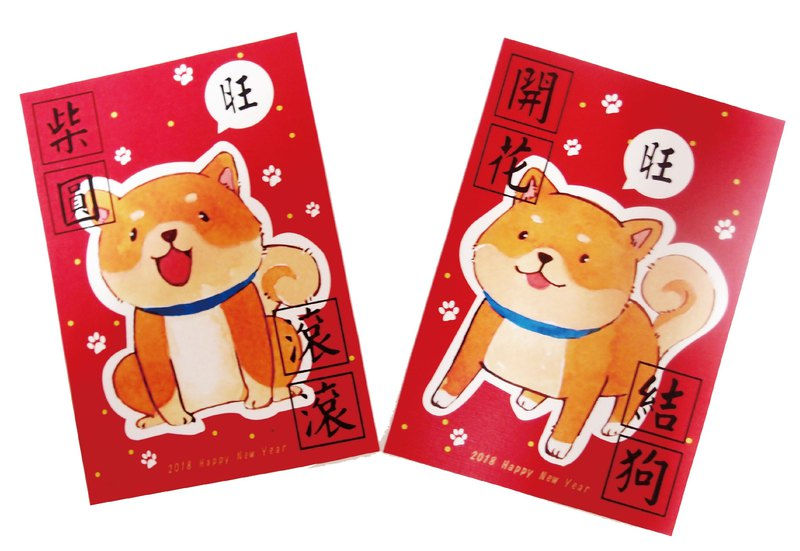 Shiba Inu couplets - double Chai into treasure