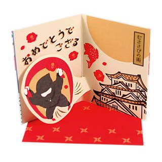 Ninja flies into the air to land [Hallmark - three-dimensional card big Austrian ninja / gift card]