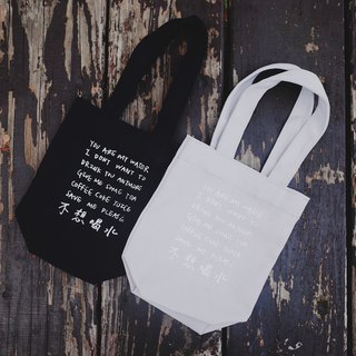 Don't want to drink water - black / gray drink bag (micro back handwritten version