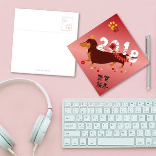 Is a greeting card Spring Festival couplets / New Year limited / blessing to enter the New Year small sausage - festive red paragraph