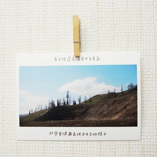 勇氣/ Magai's postcard