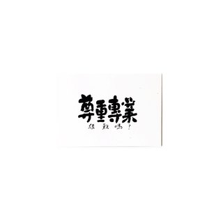 Respect professional - calligraphy postcard
