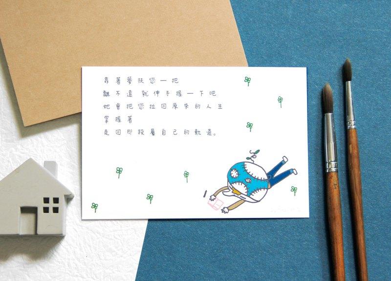 心靈 語錄 明信片 Postcard - 靠著夢扶你一把