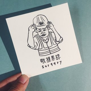 Letterpress Card | sor99ry please forgive me
